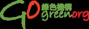 gogreenorg_logo_cmyk_final_24mar2