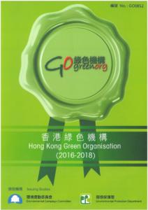 Hong Kong Organisation