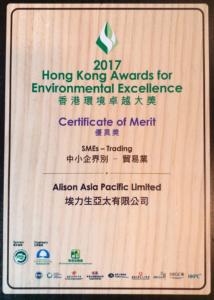 2017 certificate merit