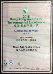 2018 certificate merit